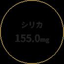 シリカ 155.0mg