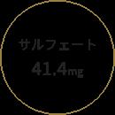 サルフェート 41.4mg